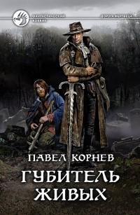 Павел Корнев - Губитель живых