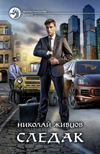 Николай Живцов - Следак