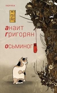Анаит Григорян - Осьминог