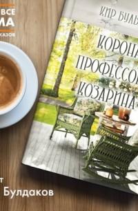 Кир Булычёв - Корона профессора Козарина