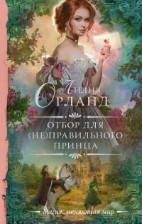 Лилия Орланд - Отбор для (не)правильного принца