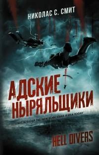 Николас Сансбери Смит - Hell divers. Адские ныряльщики