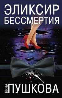 Нина Пушкова - Эликсир бессмертия