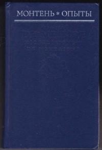 Мишель де Монтень - Опыты. Избранные главы