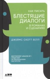 Джеймс Скотт Белл - Как писать блестящие диалоги в романах и сценариях