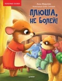 Анна Федулова - Плюша, не болей!