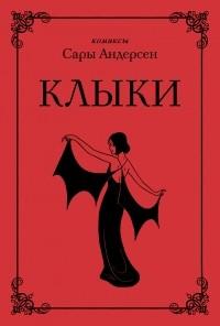 Сара Андерсен - Клыки. Невероятная история любви вампирши и оборотня