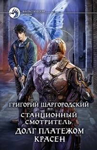 Григорий Шаргородский - Станционный смотритель. Долг платежом красен