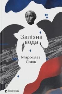 Мирослав Лаюк - Залізна вода