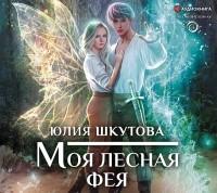 Юлия Шкутова - Моя лесная фея