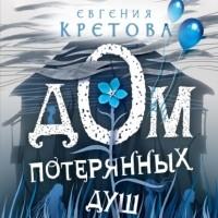 Евгения Кретова - Дом потерянных душ