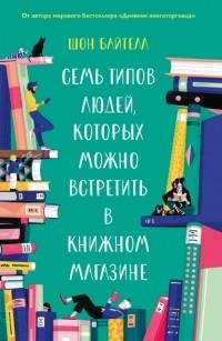 Шон Байтелл - Семь типов людей, которых можно встретить в книжном магазине