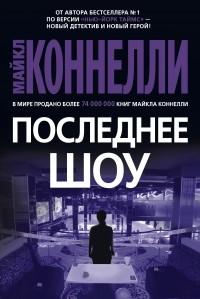 Майкл Коннелли - Последнее шоу