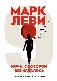 Марк Леви - Ночь, с которой все началось