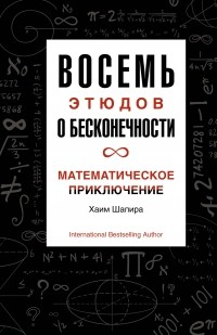Хаим Шапира - Восемь этюдов о бесконечности: Математическое приключение