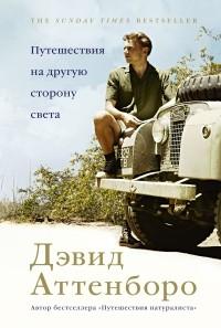 Дэвид Аттенборо - Путешествия на другую сторону света