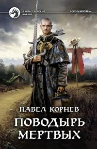 Павел Корнев - Поводырь мертвых