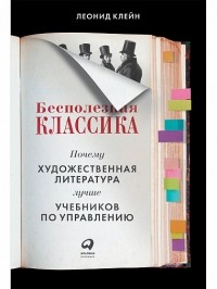 Леонид Клейн - Бесполезная классика. Почему художественная литература лучше учебников по управлению