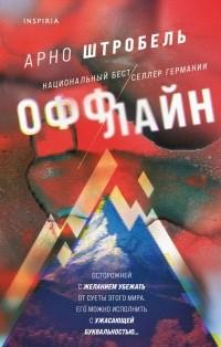 Арно Штробель - Оффлайн