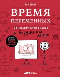 Бен Орлин - Время переменных. Математический анализ в безумном мире