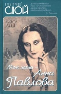 Виктор Дандре - Моя жена – Анна Павлова