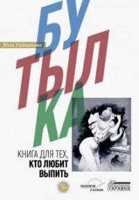 Юлия Гайнанова - Бутылка. Книга для тех, кто любит выпить
