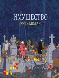Руту Модан - Имущество