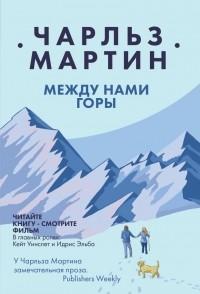 Чарльз Мартин - Между нами горы