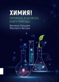 - Химия! Прочитать и дописать книгу природы