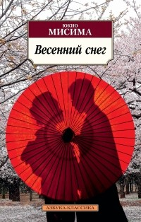 Юкио Мисима - Весенний снег