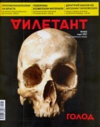 без автора - Журнал