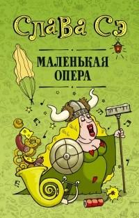 Слава Сэ - Маленькая опера