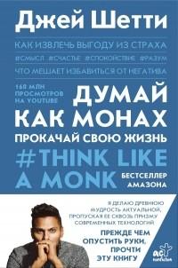 Джей Шетти - Думай как монах. Прокачай свою жизнь