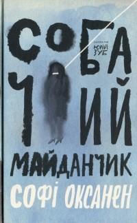 Софі Оксанен - Собачий майданчик