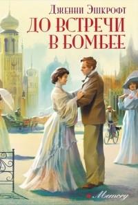 Дженни Эшкрофт - До встречи в Бомбее