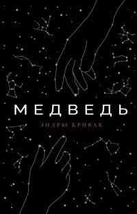 Эндрю Кривак - Медведь