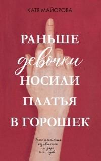 Катя Майорова - Раньше девочки носили платья в горошек