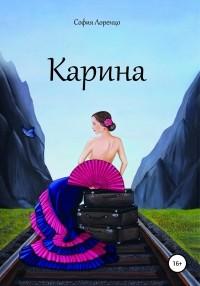 София Лоренцо - Карина