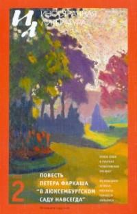 без автора - Иностранная литература №2 (2021)