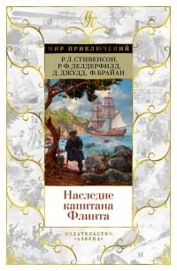 - Наследие капитана Флинта (сборник)