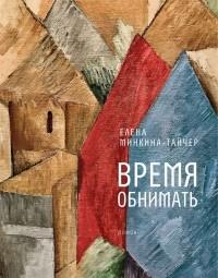 Елена Минкина-Тайчер - Время обнимать