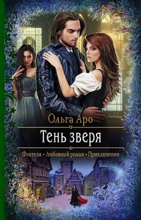 Ольга Аро - Тень зверя