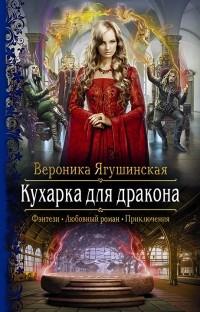 Вероника Ягушинская - Кухарка для дракона