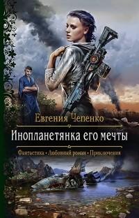Евгения Чепенко - Инопланетянка его мечты
