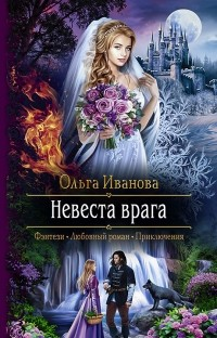 Ольга Иванова - Невеста врага