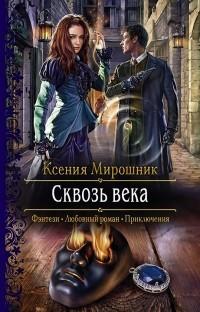Ксения Мирошник - Сквозь века