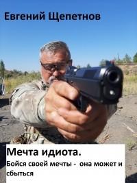 Евгений Щепетнов - Мечта идиота 2