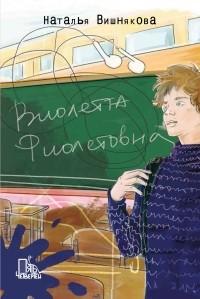 Наталья Вишнякова - Виолетта Фиолетовна