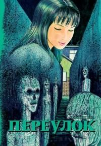 Дзюндзи Ито - Переулок (сборник)