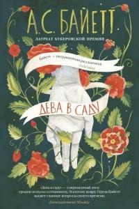 Антония Байетт - Дева в саду